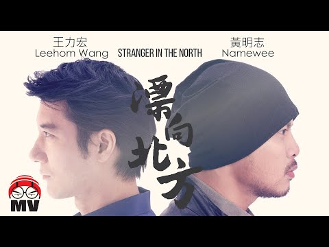 黃明志Namewee ft. 王力宏 Leehom Wang【漂向北方 Stranger In The North 】@CROSSOVER ASIA 2017亞洲通車專輯