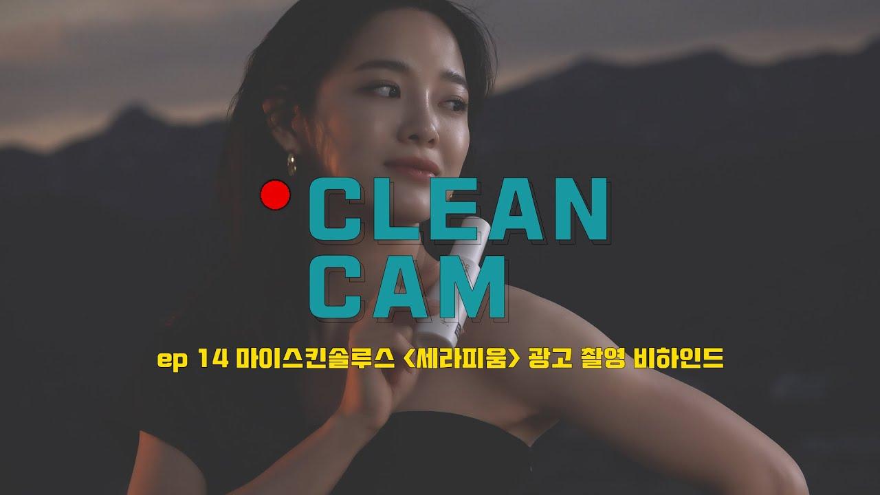 [CLEAN CAM] ep.14 세정 '마이스킨솔루스' 광고 촬영 현장 비하인드