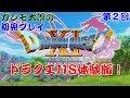 【ドラクエ11S体験版】ガンモ太郎の「ドラゴンクエスト11S体験版」第2回【VTuber】