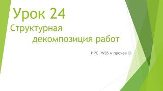 mS Project 2013 - Структурная декомпозиция работ (Урок #24)