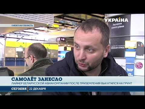 Самолёт белорусской авиакомпании сошел с полосы