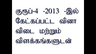 tnpsc group 4 (25.08.2013) Question and Answer key with explain