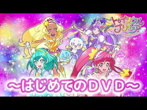 「スター☆トゥインクルプリキュア」はじめてのDVD