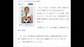 ローラ、有田哲平との結婚合意を再否定「あれは全部ウソなの」 タレント...