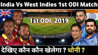 India vs West Indies 1st ODI Match 2019 | India team vs West Indies | Ind vs Wi 1st odi 2019