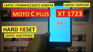 Hard reset Moto C Plus XT1723 Скидання налаштувань moto c plus XT 1723