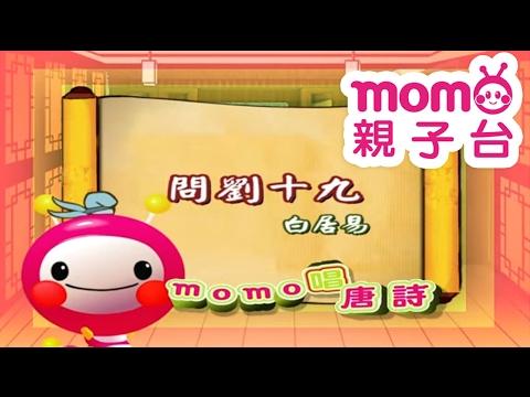 momo親子臺官方影音│momo唱唐詩【問劉十九】白居易 - YouTube