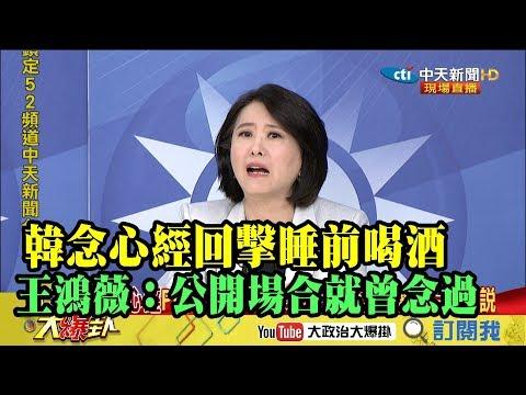 【精彩】韓念心經回擊睡前喝酒 王鴻薇:去年公開場合就曾念過!