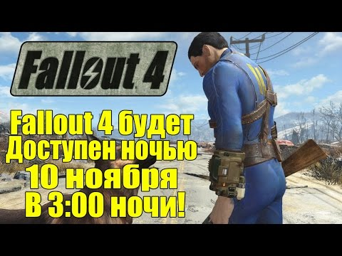 Fallout 4 выйдет в 3:00 ночи [Ночной релиз в России]