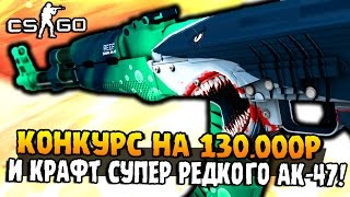 КОНКУРС ОТ КОФФИ НА 130.000 РУБЛЕЙ И КРАФТ СУПЕР РЕДКОГО АК-47 В CS:GO