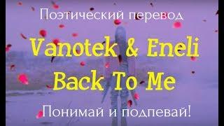 Скачать Vanotek Eneli Back To Me ПОЭТИЧЕСКИЙ ПЕРЕВОД песни на русский язык
