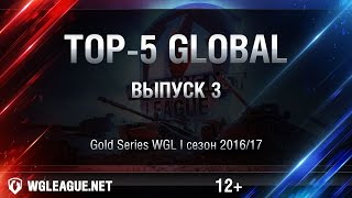 Top-5 Global WGL Сезон I 2016/17. Выпуск 3.