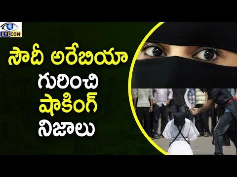 సౌదీ అరేబియా గురించి షాకింగ్ నిజాలు  || Facts about Saudi Arabia || Eyeconfacts