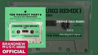 [TEN PROJECT Part.6] 트로이 (TROY) '그린라이트 (GREEN LIGHT) (UKG REMIX)' OFFICIAL AUDIO
