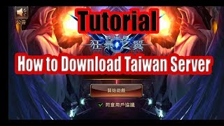 Legacy of Discord - Tutorial How to Download Taiwan LoD Server 2018 Version (狂暴之翼)