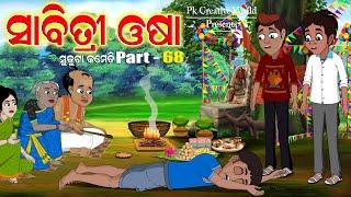 sabitri Osa I Sukuta Comedy Part - 68 I Pk Creative World I Odia Comedy I Cartoon Jokes