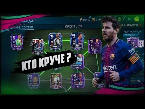 MESSI 96 И RONALDO 96 | КТО КРУЧЕ ? | ТРАЧУ 30КК | FIFA MOBILE