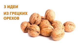 3 идеи Новогодних подарков из грецких орехов ☆ Поделки своими руками