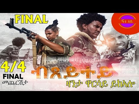 Nati TV - bxeytey {ብጸይተይ} - New Eritrean Movie Series 2019 - Part 4/4