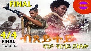 Nati TV - bxeytey {ብጸይተይ} - New Eritrean Movie Series 2019 - Part 4/4