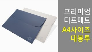 친환경 디프매트 별색인쇄 A4사이즈 대봉투 제작/인쇄 …