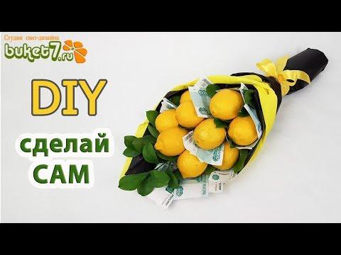 Букет из денег и лимонов ☆ Фруктовый букет своими руками ☆ Подарок со смыслом ☆ Diy букет из фруктов
