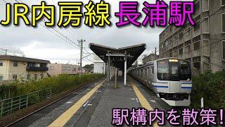 JR内房線 長浦駅 構内を散策 (Japan Walking around  Nagaura Station)
