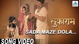 Sada Maze Dola Jado Tujhi Moorti - Tukaram | Superhit Marathi Songs | Jeetendra Joshi