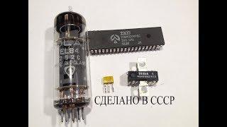 СССР копировал западные  микросхемырадиолампы и транзисторы