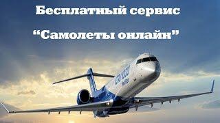 бесплатный сервис самолеты онлайн в режиме реального времени!