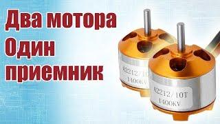 видео: Советы моделистам. Как подключить два мотора к одному приемнику | Хобби Остров.рф