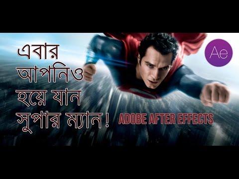 Super Man Effect | Adobe After Effects Bengali Tutorial | Men of Steel Flying VFX