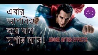 Super Man Effect   Adobe After Effects Bengali Tutorial   Men of Steel Flying VFX