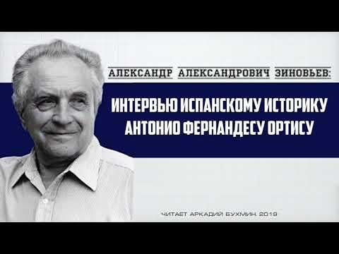 Александр Зиновьев.  Интервью Антонио Фернандесу Ортису