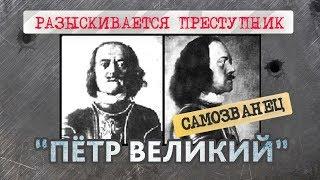 Преступник, разыскиваемый историей: обобщенные доказательства самозванства императора Петра Великого