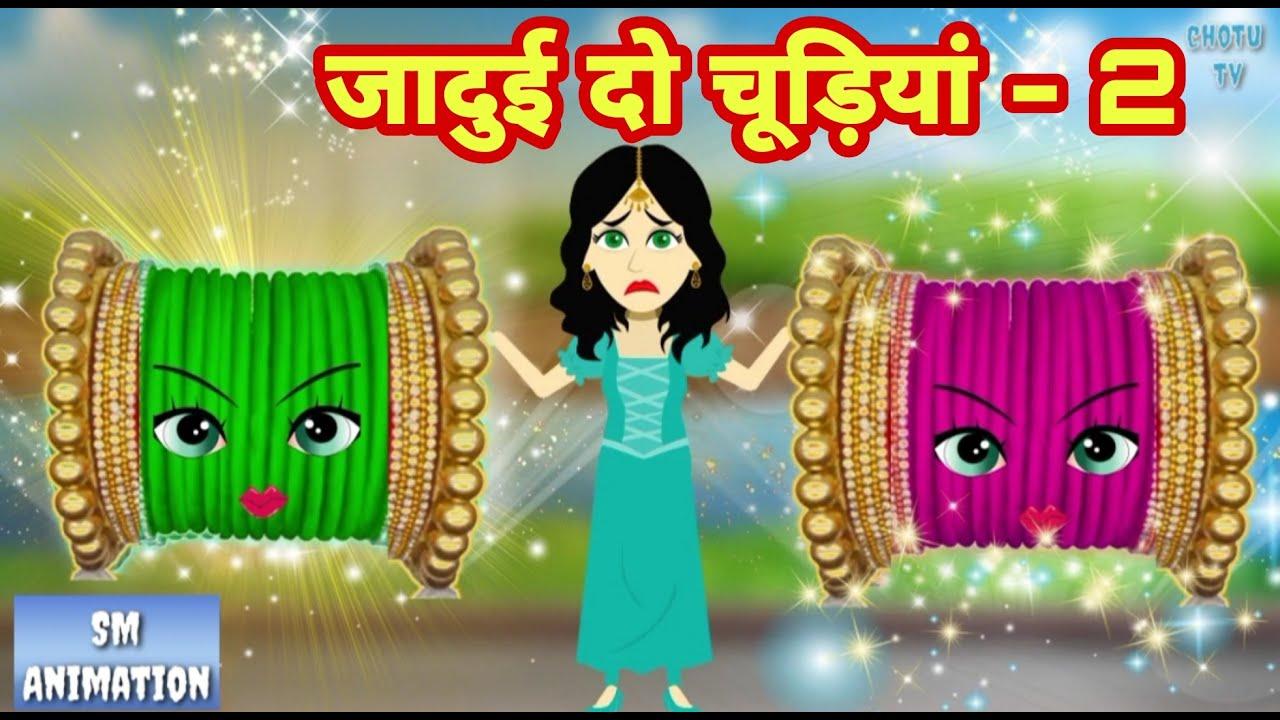 जादुई दो चूड़ियां 2 - Hindi kahaniya || Jadui kahaniya || Kahaniya || hindi kahaniya || Chotu Tv