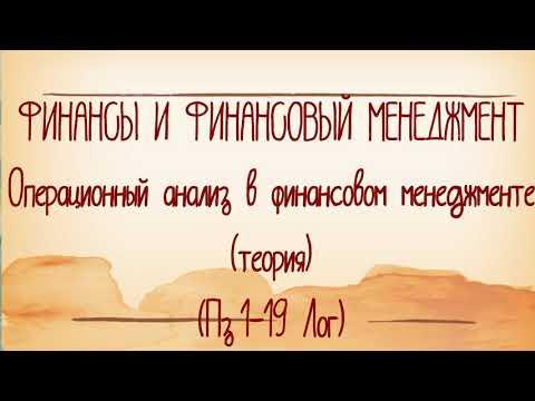 Операционный анализ в финансовом менеджменте (теория) (Пз 1-19 Лог)