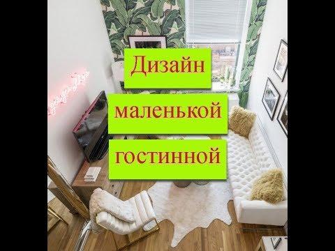 100+ Идей дизайна маленькой гостиной комнаты (отделка,интерьер,мебель)