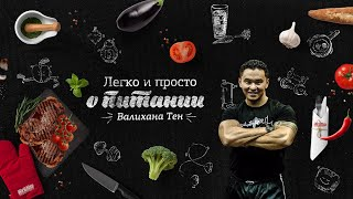 """""""Как питаются триатлонисты?"""" - видеоблог """"Легко и просто о питании"""" Валихана Тен"""