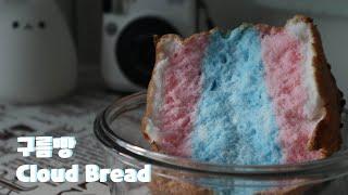 퐁신퐁신한 구름빵 만들기/Cloud Bread/3가지 …