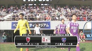 【ハイライト】京都サンガF.C.U-18×FC東京U-18「2016Jユースカップ 準決勝」