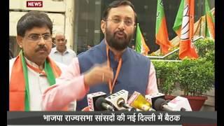BJP's Rajya Sabha members meeting held today in New delhi