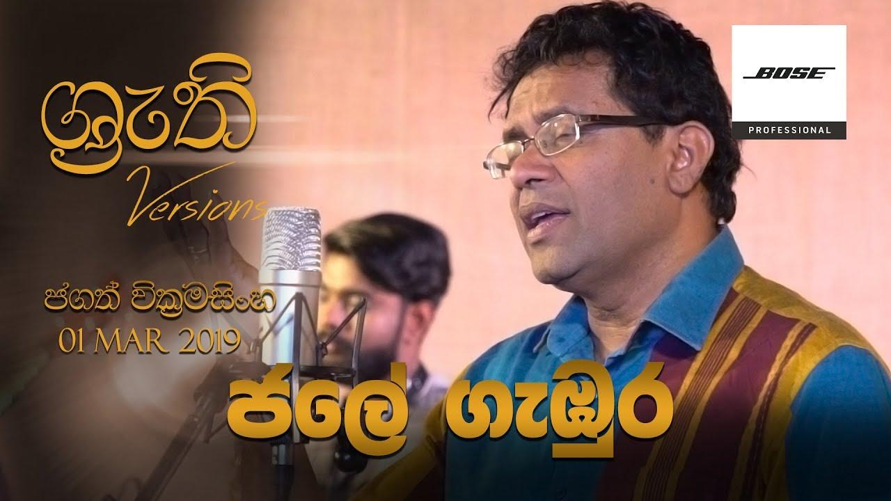 Download Jale Gambura - Shruthi Version   ජලේ ගැඹුර