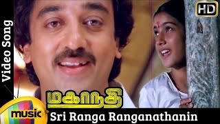 Sri Ranga Ranganathanin Video Song | Mahanadhi Tamil Movie | Kamal Haasan | Shobana | Ilayaraja