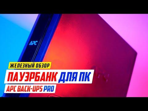 Обзор и мнение о ИБП для ПК - APC BACK-UPS PRO 1500 (BR1500G-RS)