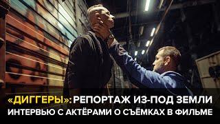 «Диггеры»: интервью о съёмках в фильме и ужасах московского метро