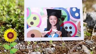 Publication Date: 2020-07-21 | Video Title: 聖羅撒非凡十三妹    13