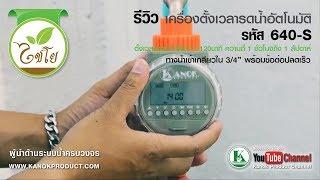 ( 640-S ) รีวิวสินค้า วิธีการตั้งเวลารดน้ำกับเครื่อง TIMER 16 โปรแกรม Video