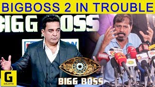 Kamal out of Bigg Boss | RK Selvamani warns | Bigboss 2 | Kamal | Mumtaj | Sendrayan | Nithya