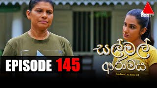 සල් මල් ආරාමය | Sal Mal Aramaya | Episode 145 | Sirasa TV Thumbnail
